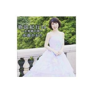 (おまけ付)歌謡紀行14〜大和路の恋〜 / 水森かおり みずもりかおり (CD)TKCA-74260-SK|pigeon-cd