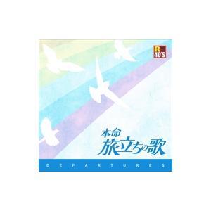 R50's 旅立ちの歌 / オムニバス (CD)TKCA-74332-SS pigeon-cd