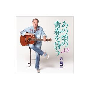 あの頃の青春を詩う vol.3 / 吉幾三 (CD)TKCA-74373-SS|pigeon-cd