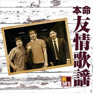 R50's 本命 友情歌謡 / 松方弘樹 / 吉幾三 / 田端義夫 他 (CD) TKCA-74439-SS|pigeon-cd