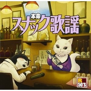 R50' S 本命スナック歌謡 /  (CD) TKCA-74492-SS|pigeon-cd