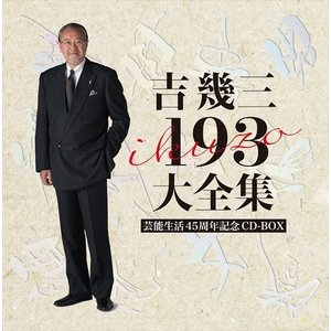 吉幾三 193 大全集 芸能生活45周年記念CD-BOX (12枚組CD) TKCA-74519-JP|pigeon-cd