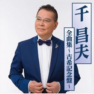 (おまけ付)千昌夫全曲集〜古希記念盤〜 / 千昌夫 (CD) TKCA-74572-SK|pigeon-cd