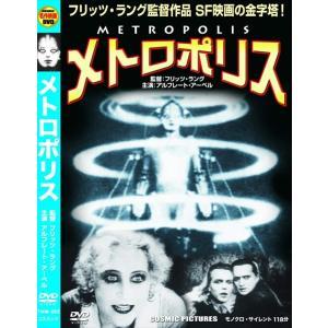 メトロポリス /  (DVD) TMW-063-CM