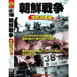 朝鮮戦争 攻防38度線 /  (DVD) TMW-071-CMの商品画像|ナビ