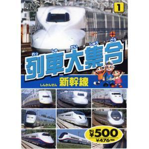 列車大集合1.新幹線(しんかんせん) (DVD) KID-1901(81)|pigeon-cd