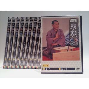 特選! 米朝落語全集 第一期DVD Box set(DVD10枚組) / 桂米朝 落語家 (DVD)TPD-6061-HPM|pigeon-cd
