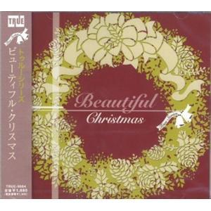 ビューティフル・クリスマス CD TRUE-9004の商品画像