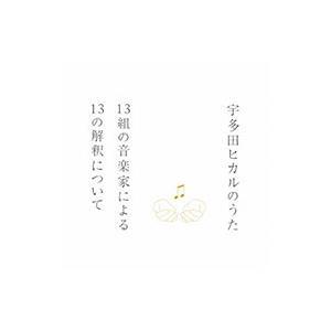 (おまけ付)宇多田ヒカルのうた 13組の音楽家による13の解釈について / 井上陽水、椎名林檎、岡村靖幸、AI、加藤ミリヤ (CD) TYCT-60055-SK|pigeon-cd