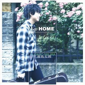 (おまけ付)I'm HOME / 三浦祐太朗 (CD) TYCT-60105-SK|pigeon-cd