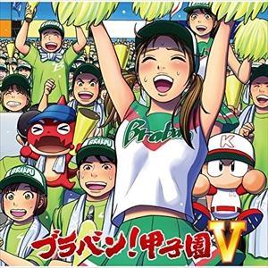 (おまけ付)ブラバン!甲子園5 / Sympho...の商品画像