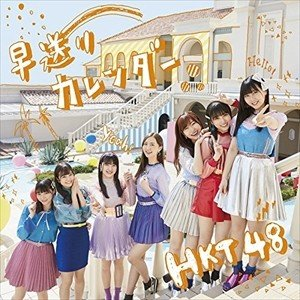 (おまけ付)早送りカレンダー(TYPE-A) / HKT48 エイチケーティーフォーティーエイト (...