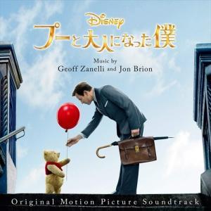 (おまけ付)プーと大人になった僕(オリジナル・サウンドトラック) / (オリジナル・サウンドトラック) (CD) UWCD1003-SK|pigeon-cd