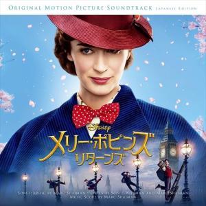 (おまけ付)2019.01.30発売 メリー・ポピンズ リターンズ オリジナル・サウンドトラック 日本語盤 / サウンドトラック サントラ (CD) UWCD1014-SK pigeon-cd