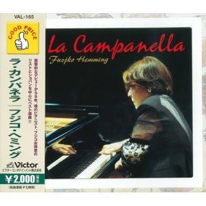 ラ・カンパネラ フジコ・ヘミング / フジ子・ヘミング (CD) VAL-165-ON