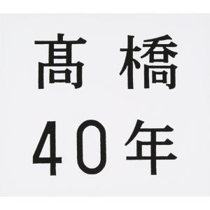 (おまけ付)高橋40年(通常盤/デビュー40周年記念) / 高橋真梨子 (CD) VICL-64021|pigeon-cd