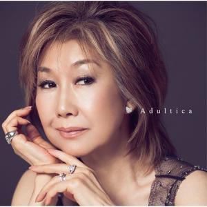 (おまけ付)Adultica〜バラードを、いつも隣に〜 (CD)/ 高橋真梨子 VICL-64164-SK|pigeon-cd
