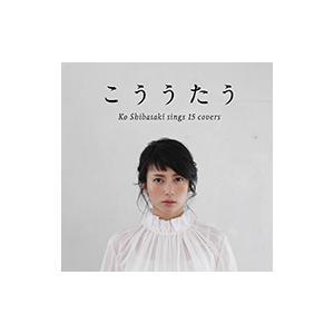 (おまけ付)こううたう(通常盤) / 柴咲コウ (CD)VICL-64295-SK|pigeon-cd