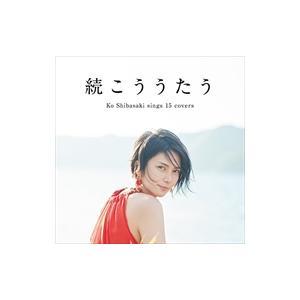 (おまけ付)続こううたう(通常盤) / 柴咲コウ (CD) VICL-64598-SK