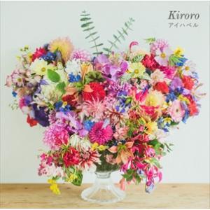 (おまけ付)アイハベル / Kiroro キロロ (CD) VICL-64907-SK pigeon-cd