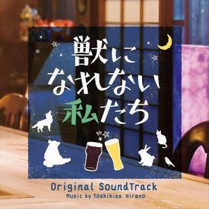 (おまけ付)ドラマ 獣になれない私たち オリジナル・サウンドトラック サントラ / 平野義久 (CD...
