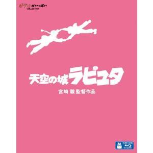 (ジブリピアノCD プレゼント)天空の城 ラピュ / 宮崎駿/原作・脚本・監督 ( Blu-ray) VWBS-1189-FD|pigeon-cd