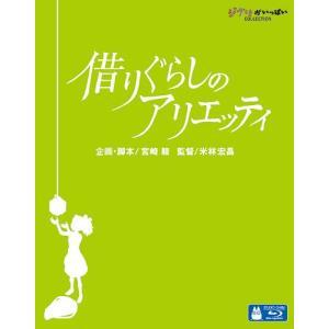 (ジブリピアノCD プレゼント)借りぐらしのアリエッティ / 企画・脚本/宮崎 駿 監督/米林宏昌 スタジオジブリ ( Blu-ray) VWBS-1237-FD|pigeon-cd