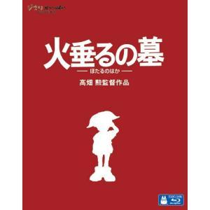 (ジブリピアノCD プレゼント)火垂るの墓 / 高畑勲監督作品 スタジオジブリ ( Blu-ray) VWBS-1356-FD|pigeon-cd