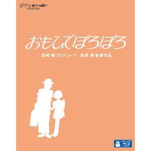 (ジブリピアノCD プレゼント)おもひでぽろぽろ / 宮崎 駿 プロデュース 高畑 勲 監督作品 スタジオジブリ ( Blu-ray) VWBS-1399-FD|pigeon-cd
