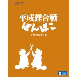 (ジブリピアノCD プレゼント)平成狸合戦ぽんぽこ / 高畑勲監督作品 スタジオジブリ ( Blu-ray) VWBS-1445-FD|pigeon-cd