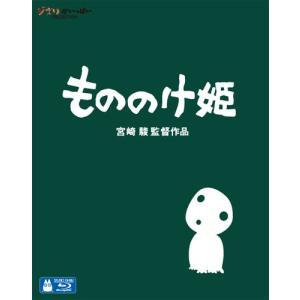 (ジブリピアノCD プレゼント)もののけ姫 / 宮崎駿/原作・脚本・監督 ( Blu-ray) VWBS-1490-FD|pigeon-cd
