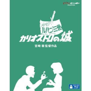 (ジブリピアノCD プレゼント)ルパン三世 カリオストロの城 / 宮崎駿監督による初の劇場長編作品 ( Blu-ray) VWBS-1533-FD|pigeon-cd