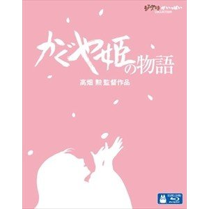 (ジブリピアノCD プレゼント)かぐや姫の物語 / 高畑勲監督作品 スタジオジブリ ( Blu-ray) VWBS-8208-FD|pigeon-cd