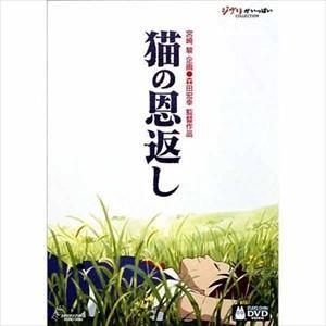 (ジブリピアノCD プレゼント)スタジオジブリ2本立て『猫の恩返し/ギブリーズ episode 2』DVD VWDZ-8046|pigeon-cd