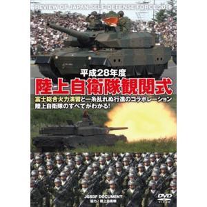 平成28年度 陸上自衛隊観閲式 /  (DVD) WAC-D665-WAC|pigeon-cd