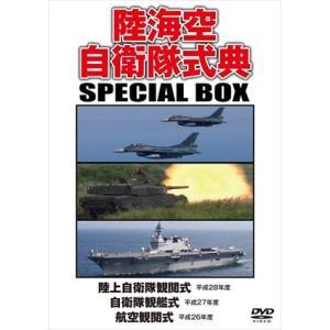 陸海空 自衛隊 式典 SPECIAL BOX (DVD) WAC-D666-WAC|pigeon-cd