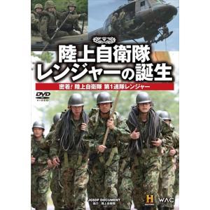 陸上自衛隊 レンジャーの誕生 密着! 陸上自衛隊第1連隊レンジャー /  (DVD) WAC-D670-WAC|pigeon-cd