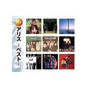 アリス -ベスト- (2CD) WCD-608 pigeon-cd