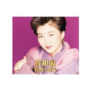 桂銀淑 名曲を唄う (2CD) WCD-631|pigeon-cd