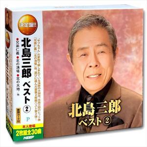 北島三郎 2 CD2枚組 / (CD)WCD-682-KEEP|pigeon-cd