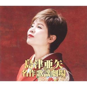 島津亜矢 名作歌謡劇場 (2枚組CD) WCD-702-KEEP|pigeon-cd