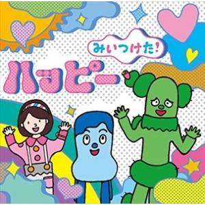 (おまけ付)NHKみいつけた!ハッピー / (キッズ) (CD) WPCL-12489-SK|pigeon-cd