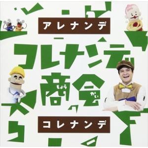 (おまけ付)NHK「コレナンデ商会」アレナンデコレナンデ / (キッズ) (CD) WPCL-12741-SK