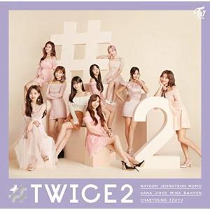 (おまけ付)2019.03.06発売 #TWICE2 (通常盤) / TWICE トゥワイス (CD) WPCL13020-SK pigeon-cd