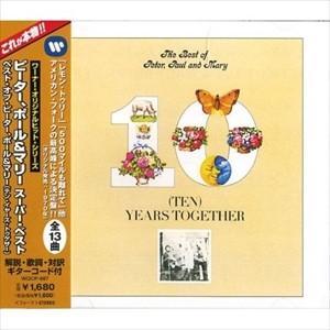 ピーター、ポール&マリー スーパーベストCD WQCP-667