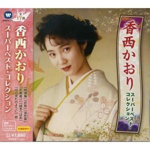 香西かおり スーパーベスト・コレクション (CD) WQCQ-379 pigeon-cd