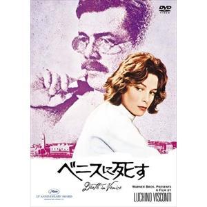 ベニスに死す / (DVD) WTB11060-HPM|pigeon-cd