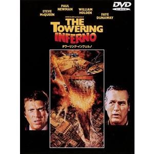 タワーリング・インフェルノ / (DVD) WTB11253-HPM|pigeon-cd