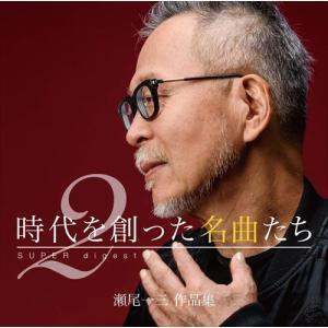 (おまけ付)時代を創った名曲たち 2 〜瀬尾一三作品集 SUPER digest〜 / オムニバス (CD) YCCW10357-SK|pigeon-cd