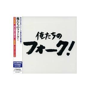 俺たちの フォーク CD2枚組 / 南こうせつ よしだたくろう チューリップ アルフィー 海援隊 等 (CD)YCD-802 pigeon-cd